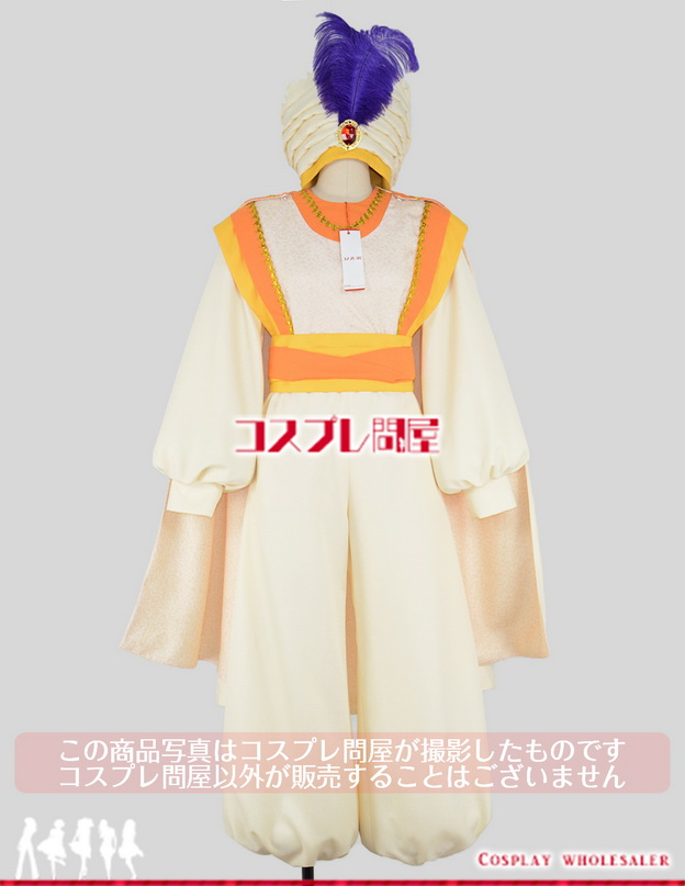 東京ディズニーランド(TDL) アラジン プリンスアリ 帽子付き コスプレ衣装 フルオーダー