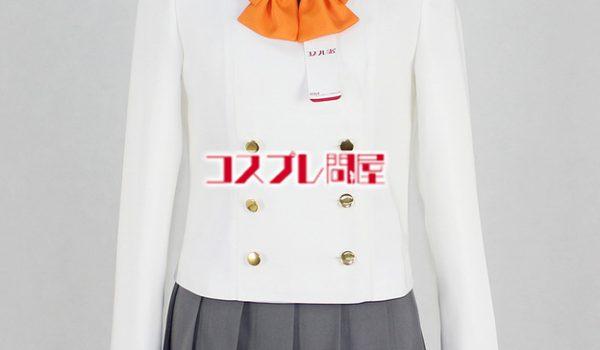 ラブライブ!サンシャイン!! 浦の星女学院 1年生 冬制服 コスプレ衣装 フルオーダー