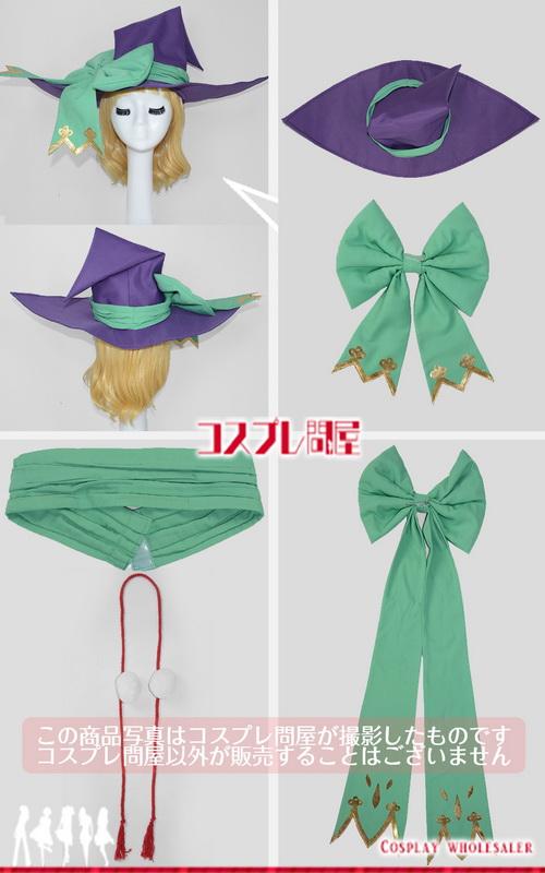 真・恋姫†無双 鳳統(雛里(ひなり)) 帽子付き コスプレ衣装 フルオーダー