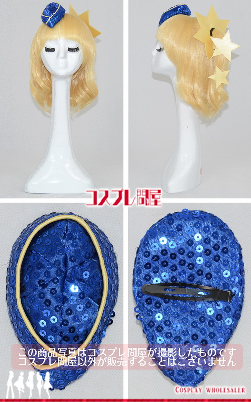 HUGっと!プリキュア キュアエトワール 髪飾り付き コスプレ衣装 フルオーダー [2532]