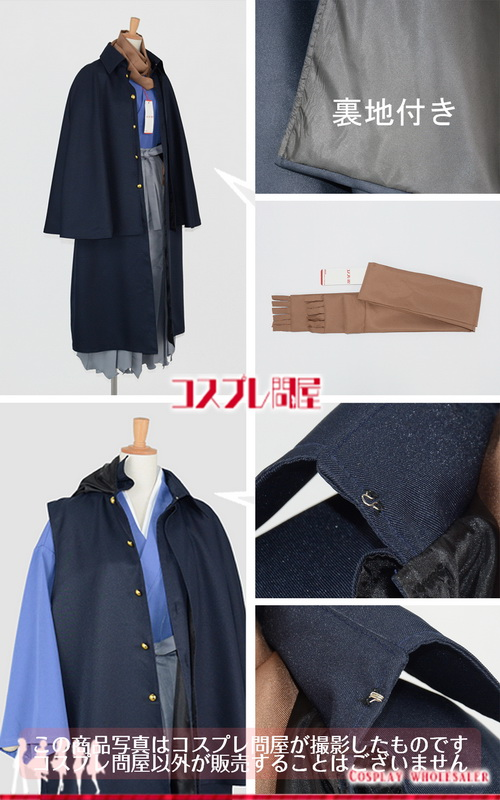 Fate/Grand Order(フェイトグランドオーダー・FGO・Fate go) 岡田以蔵 第一段階 コスプレ衣装 フルオーダー [2760]