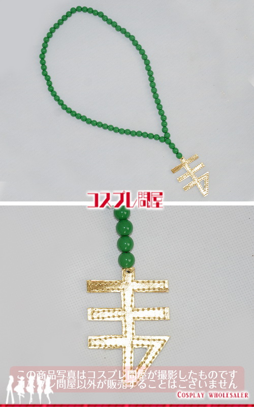 SIREN(サイレン) 牧野慶 首飾り付き コスプレ衣装 フルオーダー [3454]