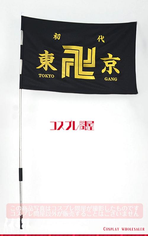 東京卍リベンジャーズ 東京卍會 旗のみ ポール付き コスプレ衣装 フルオーダー [旗の大きさ70cm×110cm]