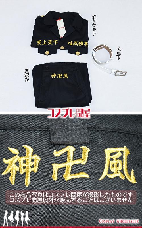 東京卍リベンジャーズ 龍宮寺堅 特攻服 コスプレ衣装 フルオーダー [4684] ※既成サイズのみ製作可能な作品です